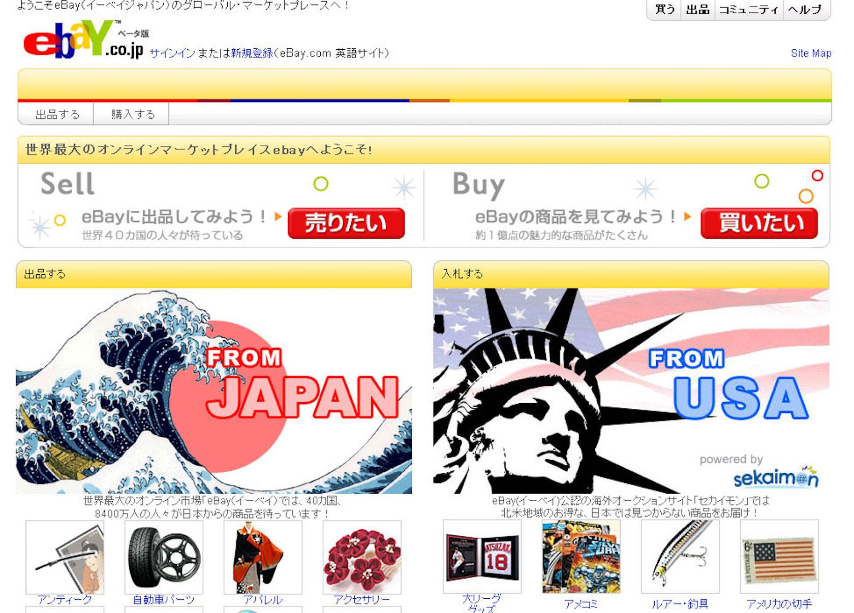 eBay Japan: poor cross-cultural user interface design