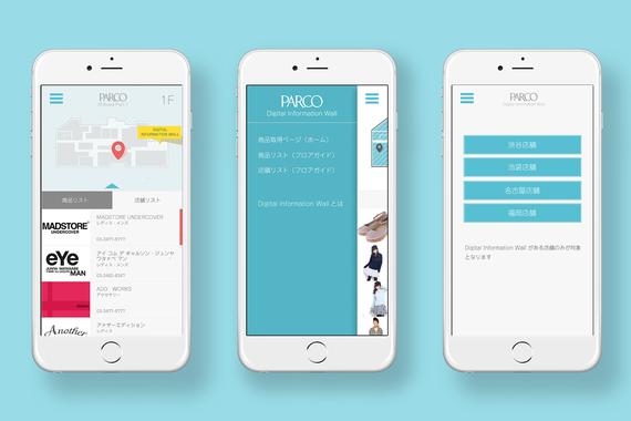 PINAV | Mall Navigation App