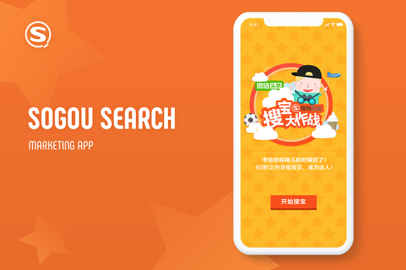 Sogou Marketing App