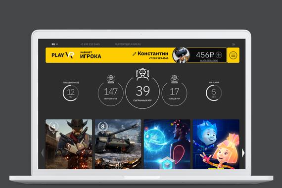 PlayVR Gamer's UI