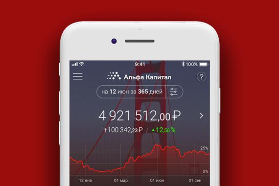 AlfaCapital App UI