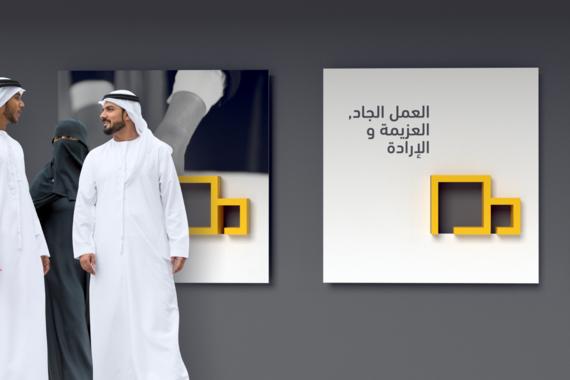 Al Mawarid Re-branding
