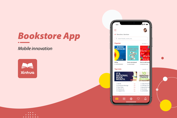 XHSD.com | The Future of the Traditional Bookstore in a Digital World