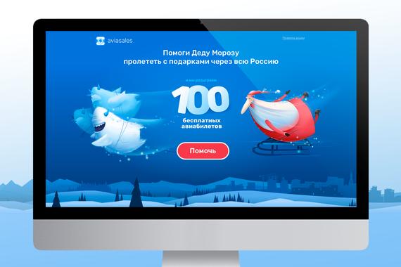 Santa Travel Challenge — 2019 Christmas Marketing Campaign