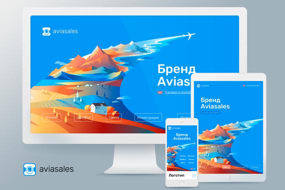 Aviasales.ru — Digital Interactive Guideline