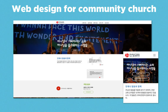 Web Design for Community Church