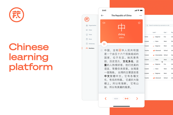 FullChinese Pro | Web and Mobile App