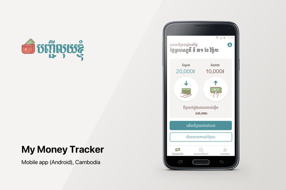 My Money Tracker App | Android