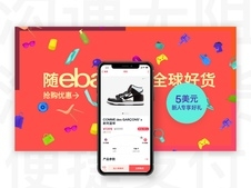 eBay China — Launch Identity, Video, and Prototype