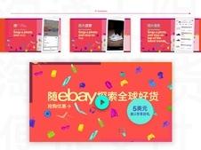 eBay China — Launch Identity, Video, and Prototype